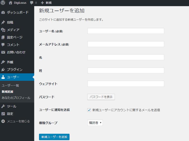 WordPress 複数人 ブログ