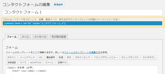 お問い合わせフォーム WordPress
