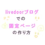 固定ページ livedoorブログ