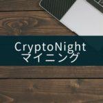 CryptoNightマイニングのアイキャッチ