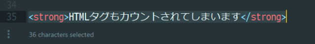 HTMLタグも含めた文字数をカウントする