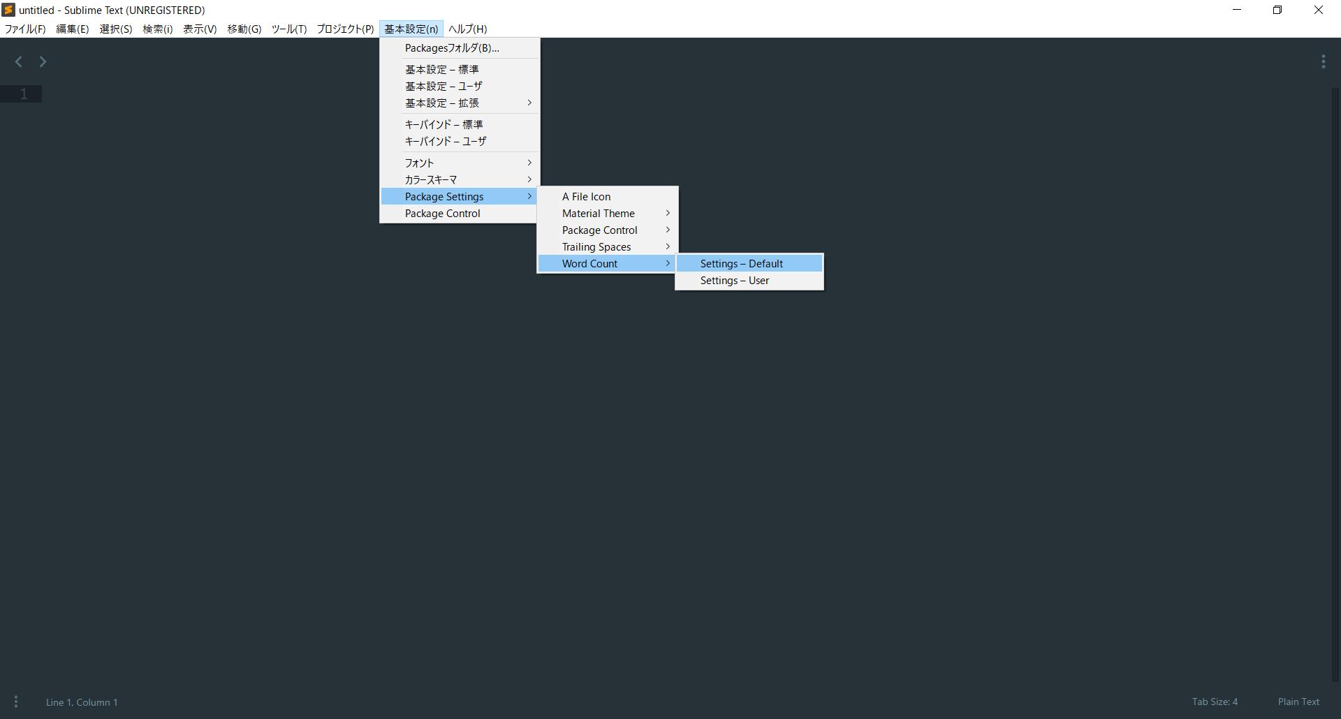 WordCountの設定変更方法