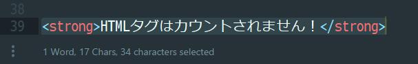 HTMLタグを除外してカウントする