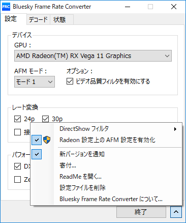 Bluesky Frame Rate Converterの設定画面