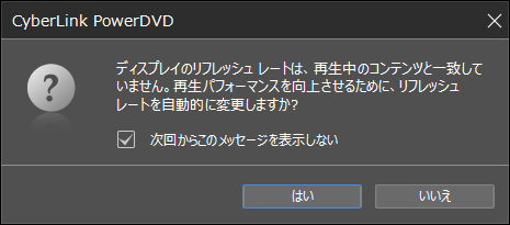 PowerDVDのリフレッシュシートの設定