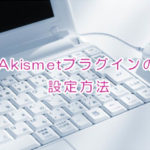 Akismet 設定